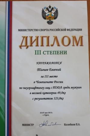 Призер Российского чемпионата