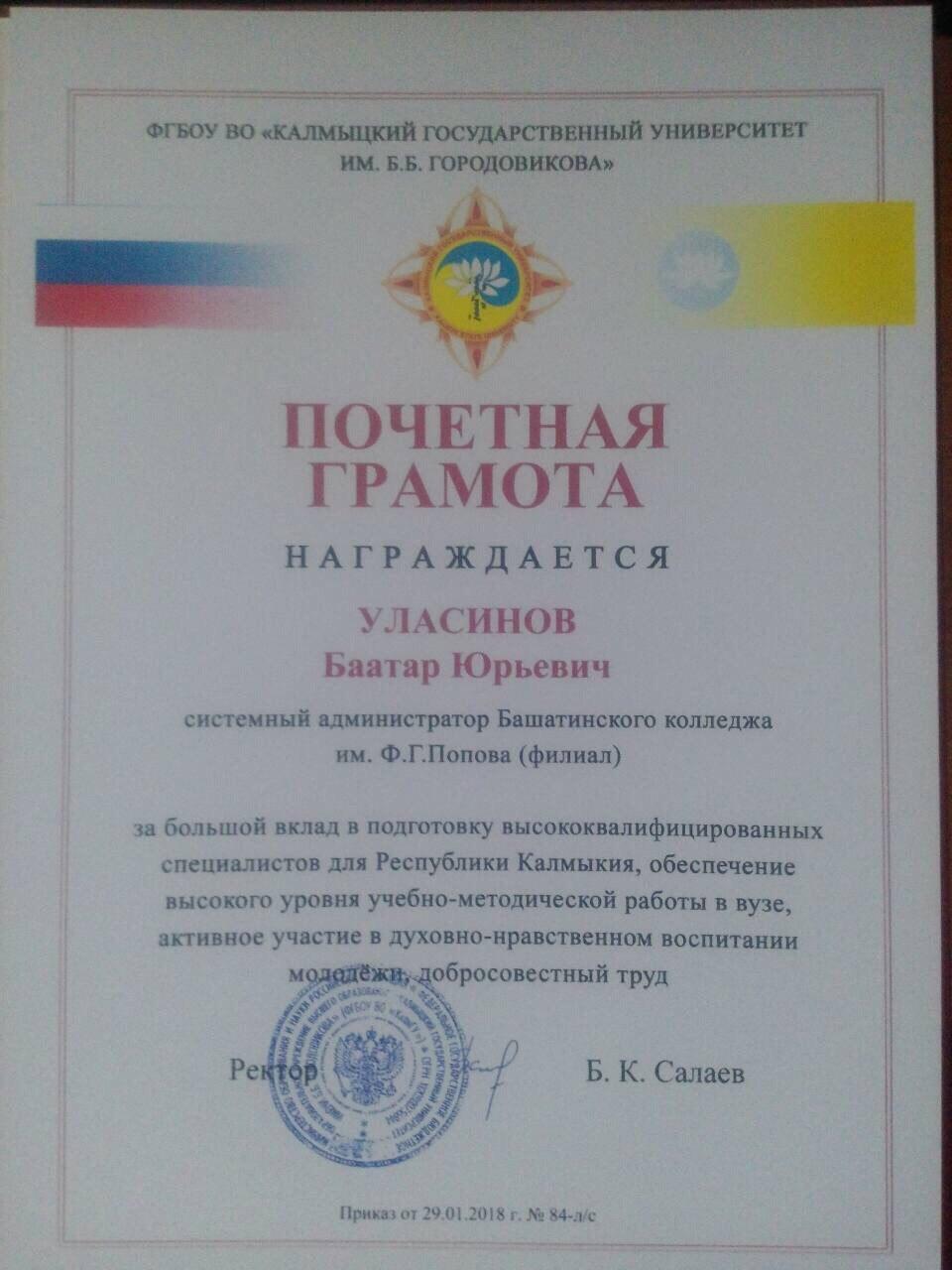 Награждение  на торжественном собрании, посвященное Дню науки в КалмГУ