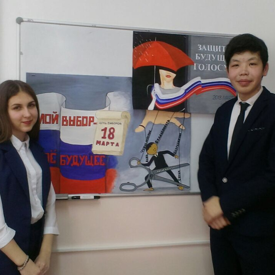 Участие в деловой игре «Выборы президента Российской Федерации»