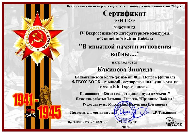 Участие во Всероссийском литературном конкурсе