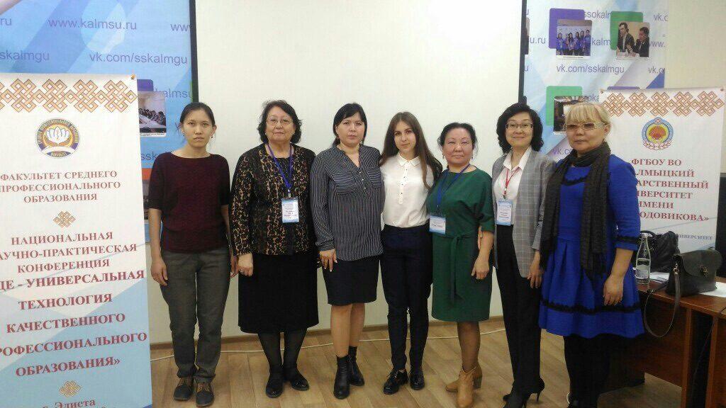 Национальная научно-практическая конференции «УДЕ- универсальная технология качественного профессионального образования»