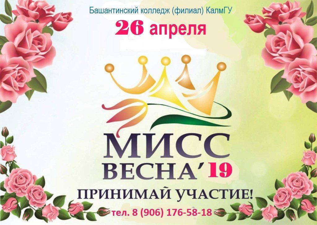 Башантинский колледж объявляет о проведении конкурса красоты и таланта «Мисс ВЕСНА — 2019»