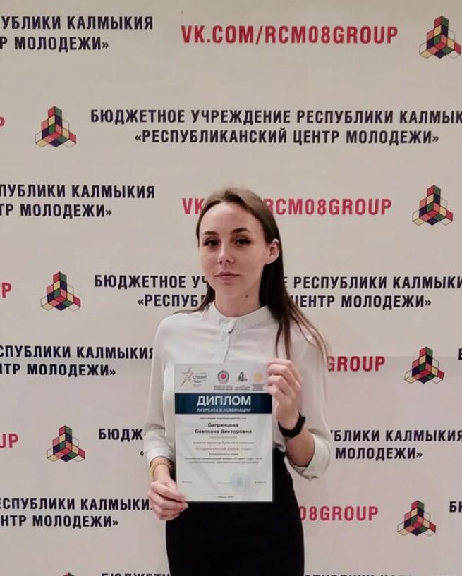Студентка Башантинского колледжа стала лауреатом премии «Студент года-2019»