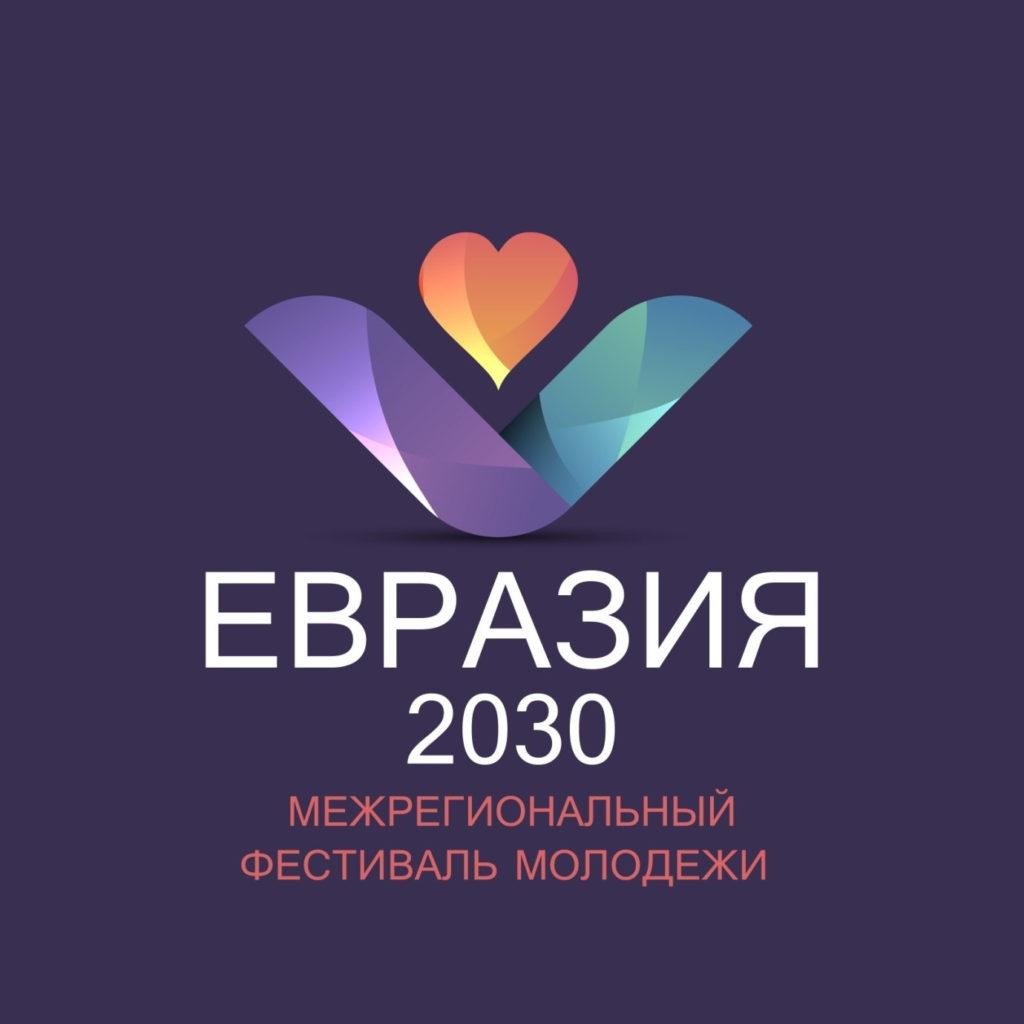 Межрегиональный молодежный фестиваль «Евразия 2030»