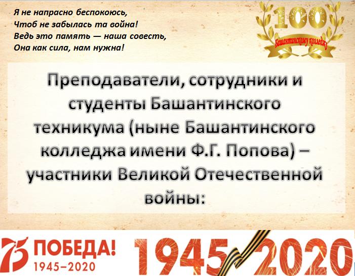 Преподаватели, сотрудники и студенты Башантинского техникума (ныне Башантинского колледжа имени Ф.Г. Попова) — участники Великой Отечественной войны