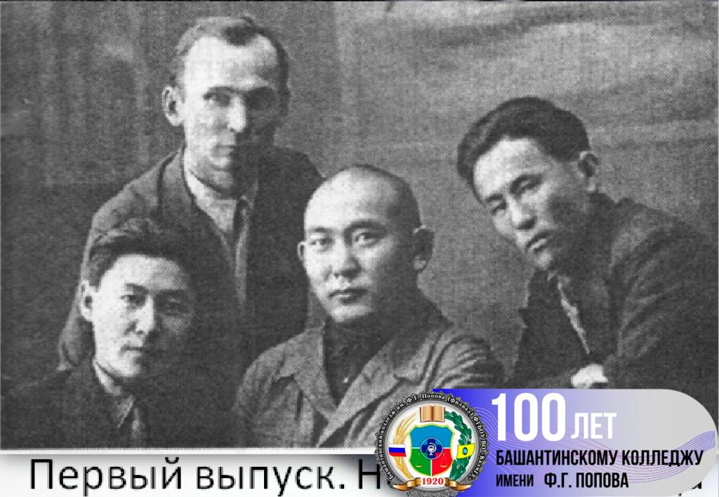Навстречу юбилею — 100 лет  Башантинскому колледжу
