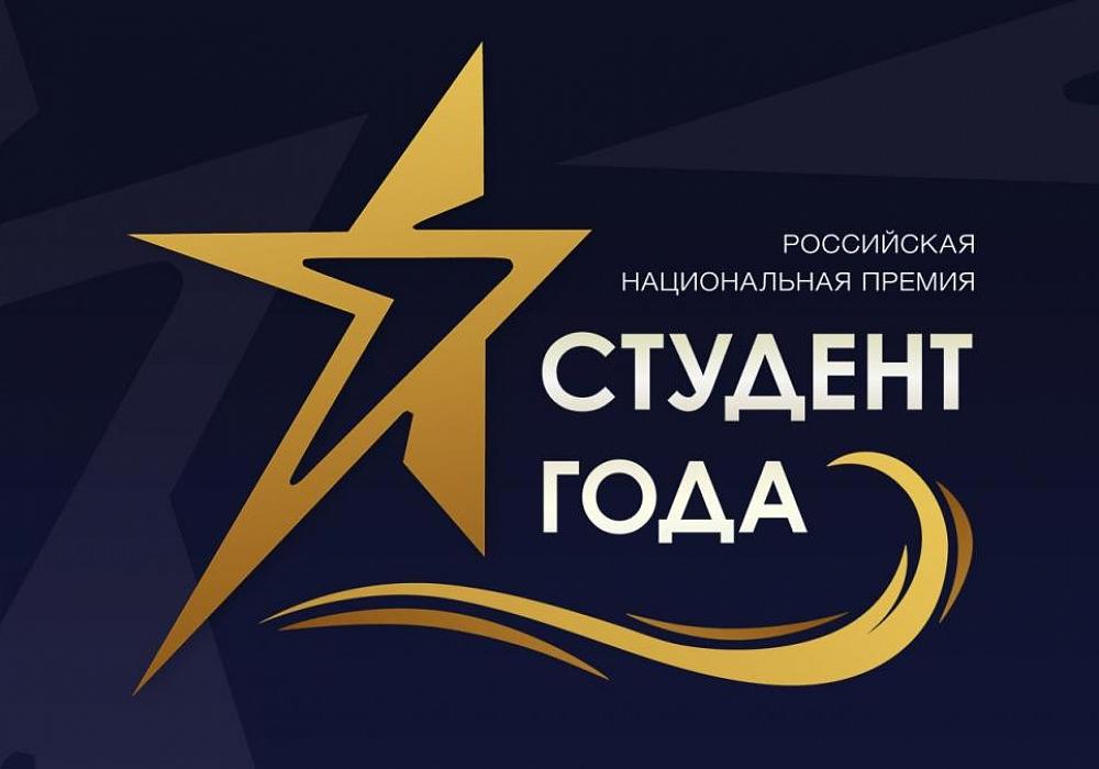 Региональный этап Российской национальной премии «Студент года 2020»
