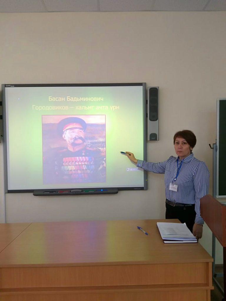 Открытый урок — конференция по калмыцкому языку
