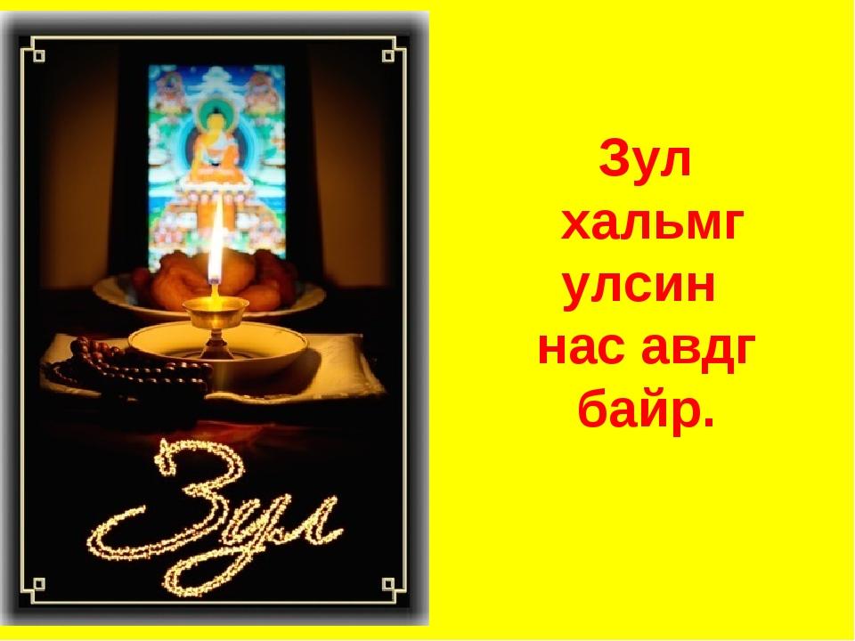 С праздником «ЗУЛ»