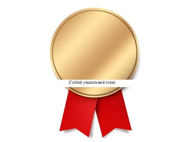 Конкурс на создание эскиза юбилейной медали к 100-летию Башантиского колледжа